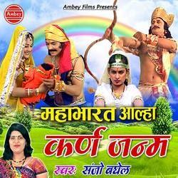 Mahabharat Aalha Karn Janam