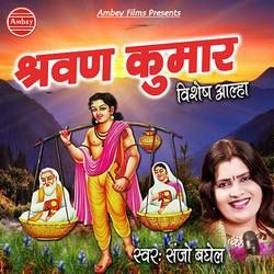 Sharvan Kumar Vishesh Aalha songs
