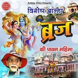 Vishesh Aalha Brij Ki Pawan Mahima songs