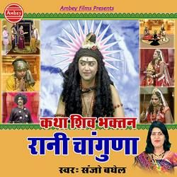 Katha Shiv Bhaktan Rani Changuna songs