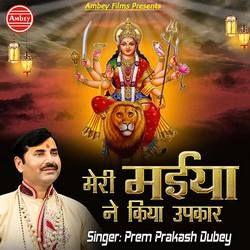 Meri Maiya Ne Kiya Upkar songs