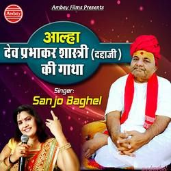 Aalha Dev Prabhakar Shastri Ki Gatha songs
