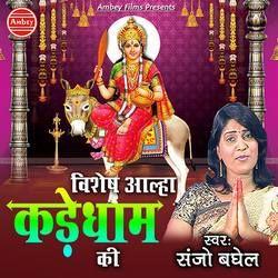 Vishesh Aalha Kade Dham Ki songs