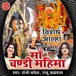 Vishesh Aalha Maa Chandi Mahima songs