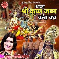 Aalha Shri Krishna Leela Kans Vadh songs