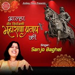 Aalha Veer Shiromani Maharana Pratap Ki songs