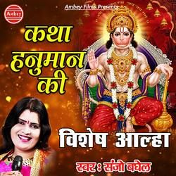 Katha Hanuman Ki songs