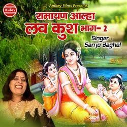 Ramayan Aalha Luv Kush Bhag - 2 songs