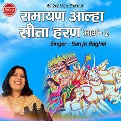Ramayan Aalha Sita Haran Bhag - 2