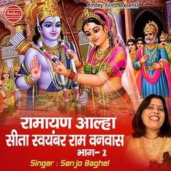 Ramayan Aalha Sita Swayamvar Ram Vanvas Bhag - 2
