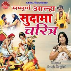 Sampurna Aalha Sudama Charitra songs