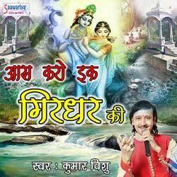 Aas Karo Ek Girdhar Ki songs