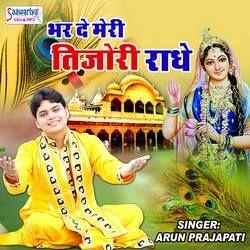 Bhar De Meri Tijori Radhe songs