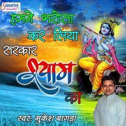 Humne Bharosa Kar Liya Sarkar Shyam Ka songs