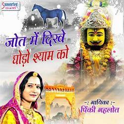 Listen to Dekh Liyo Saawariya songs from Jyot Me Dikhe Ghodo Shyam Ko
