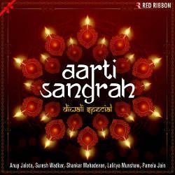 Aarti Sangrah - Diwali Special songs