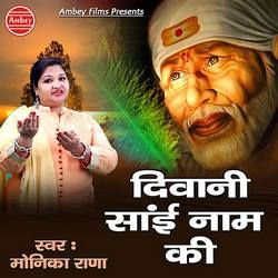 Listen to Teri Kripa Hui Jabse songs from Deewani Sai Naam Ki