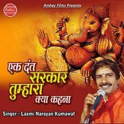 Ek Dant Sarkar Tumhara Kya Kahna songs