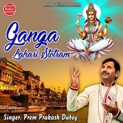 Ganga Lahari Stotram songs