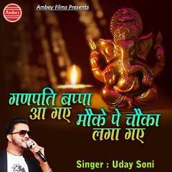 Ganpati Bappa Aa Gaye Moke Pe Choka Laga Gaye songs