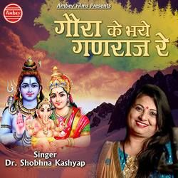Gora Ke Bhaye Ganraj Re songs