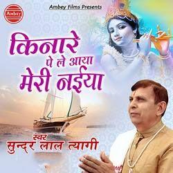 Kinare Pe Le Aaya Meri Naiya songs