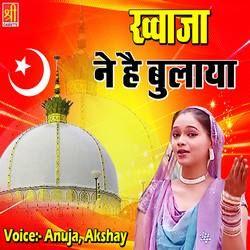 Khwaja Ne Hai Bulaya songs