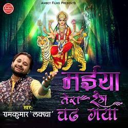 Maiya Tera Rang Chad Gaya songs