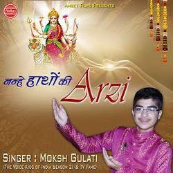 Nanhe Hatho Ki Arzi songs