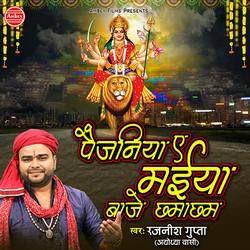 Paijaniya E Maiya Baje Chhmacham songs