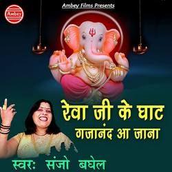 Reva Ji Ke Ghat Gajanand Aa Jana