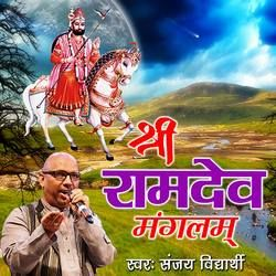 Shri Ramdev Mangalam songs