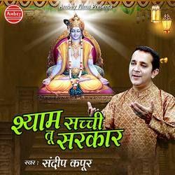 Shyam Sacchi Tu Sarkar songs