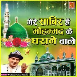 Listen to Sabir Teri Nisbat Mere songs from Mere Sabir Hai Muhammad Ke Gharane Wale