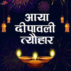 Aaya Deepawali Tyohar songs