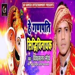 He Ganapati Siddhi Vinayak songs