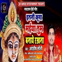 Itani Kirpa Maiya Tum Banaye Rakhna songs