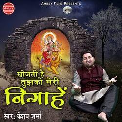 Khojti Hai Tujhko Meri Nigahe songs