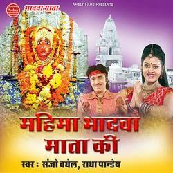 Mahima Bhadwa Mata Ki songs