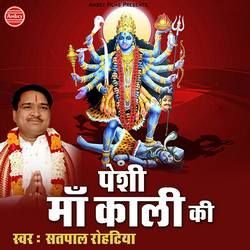 Peshi Maa Kali Ki songs
