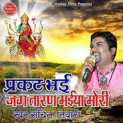 Pragat Bhai Jagtaran Maiya Mori songs