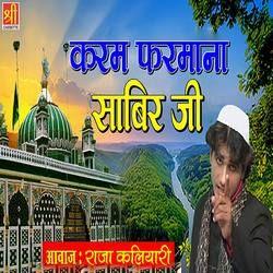 Listen to Mere Sabir Suno Ye songs from Karam Farmana Sabir Ji