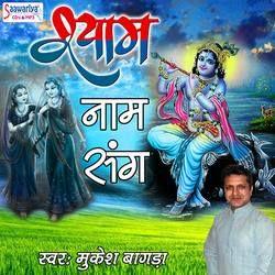 Shyam Naam Sang songs