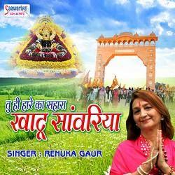 Tu Hi Hare Ka Sahara Khatu Sawariya songs