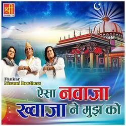 Aisa Nawaza Khwaja Ne Mujh Ko songs