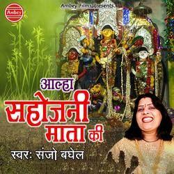 Aalha Sahojani Mata Ki