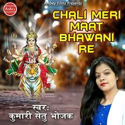 Chali Meri Maat Bhawani Re songs