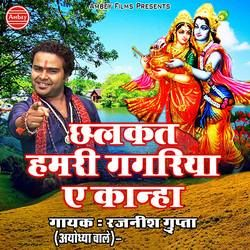 Chalkat Hamari Gagariya A Kanha songs