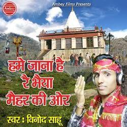 Hame Jana Hai Re Bhaiya Maihar Ki Aur songs