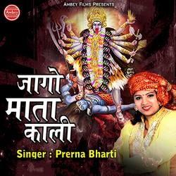 Jaago Mata Kali songs